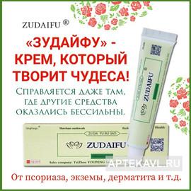Крем (Зудайфу) от псориаза экземы дерматита купить цена отзывы инструкция